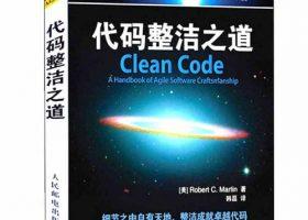 代码整洁之道 读书笔记